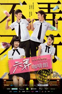 At Cafe 6 (2016) BluRay 720p