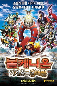 Pokemon the Movie: Volcanion and the Mechanical Marvel (2016) BluRay 720p & 1080p