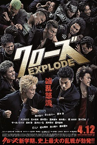 Crows Explode (2014) BluRay 720p