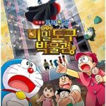 Doraemon: Nobita's Secret Gadget Museum (2013) BluRay 720p
