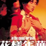 In the Mood for Love (2000) BluRay 720p