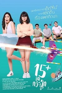 15+ Coming of Age (2017) WEB-DL 720p