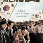 Race to Freedom: Um Bok Dong (2019) HDRip 720p