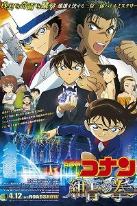 Detective Conan: The Fist of Blue Sapphire (2019) BluRay 720p