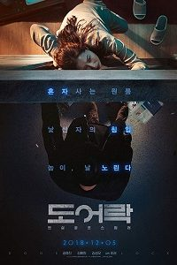 Door Lock (2018) BluRay 720p & 1080p