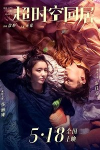 How Long Will I Love U (2018) BluRay 720p & 1080p