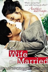 My Wife Got Married (2008) DVDRip